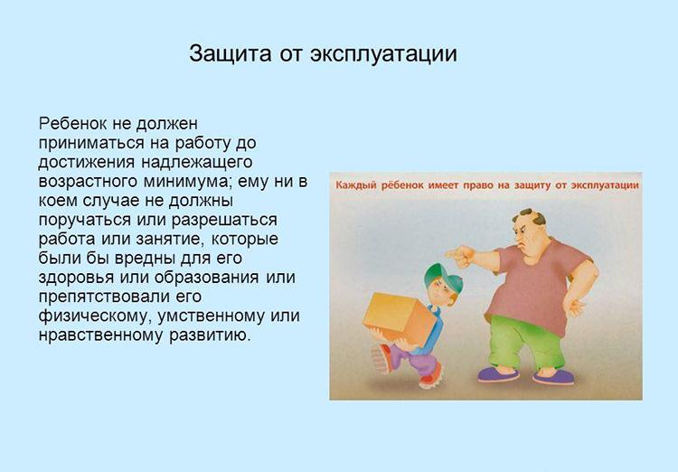ehkspluataciya-detskogo-truda-statya-uk-rf