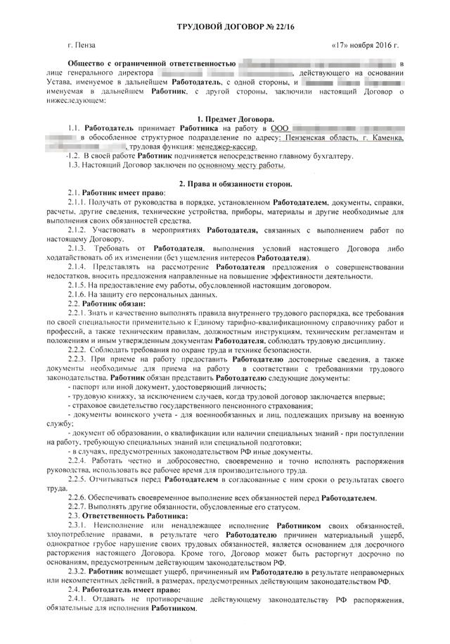 zaderzhka-zarplaty-po-trudovomu-kodeksu-2018