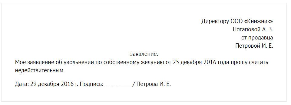 otzyv-zayavleniya-ob-uvolnenii-po-sobstvennomu-zhelaniyu