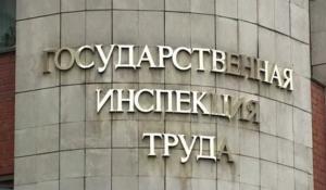 vneplanovaya-proverka-trudovoj-inspekcii