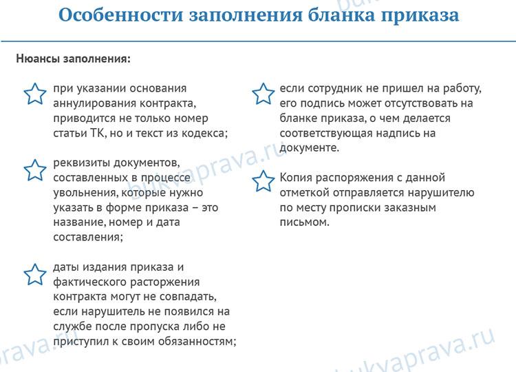 Приказ об увольнении за прогул: порядок оформления и образец заполнения приказа с пояснениями