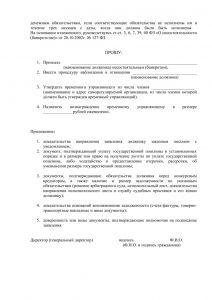blank-zayavlenie-o-bankrotstve-yuridicheskogo-lica