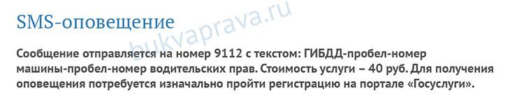 Kak-uznat'-shtraf-po-nomeru-postanovleniya-cherez sms