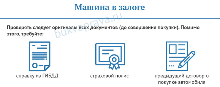 esli-Mashina-v-zaloge