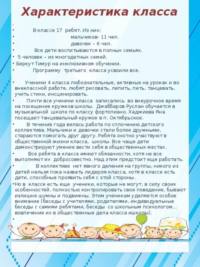 harakteristika-uchashchihsya-4-klassa