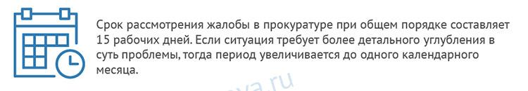srok-rassmotreniya-zhaloby-zayavleniya-v-prokurature