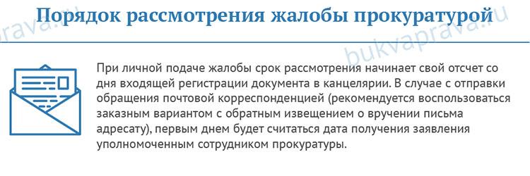 poryadok-rassmotreniya-zhaloby-prokuraturoj