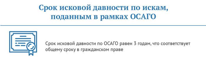 Iskovaya davnost' po OSAGO