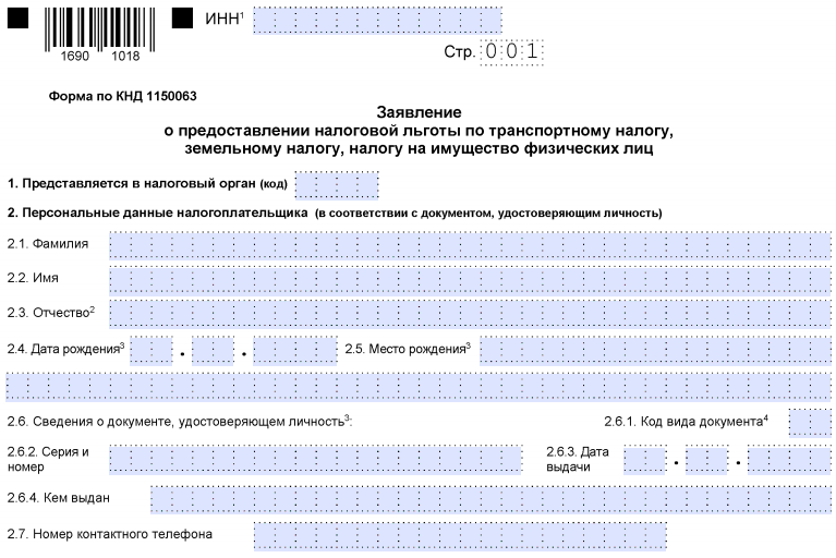transportnyj-nalog-dlya-invalidov-2-gruppy