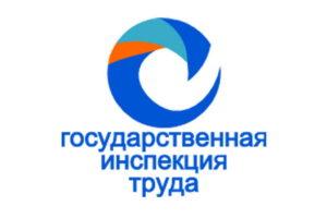 trudovaya-inspekciya-rostovskoj-oblasti-oficial'nyj-sajt