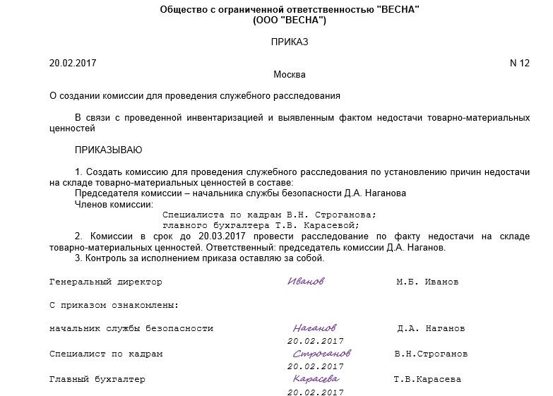 uvolnenie-za-utratu-doveriya-statya-tk-rf