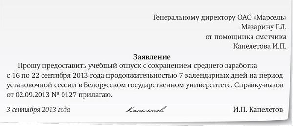 kak-oplachivaetsya-uchebnyj-otpusk