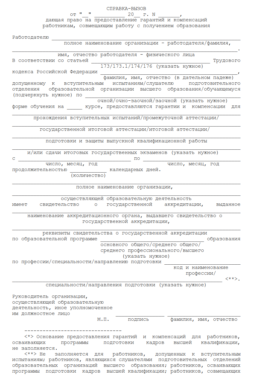 uchebnyj-otpusk-trudovoj-kodeks