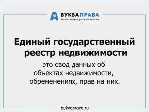 vidy-servitutov-po-zemelnomu-zakonodatelstvu