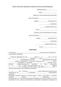 бланк заявления о банкротстве юридического лица