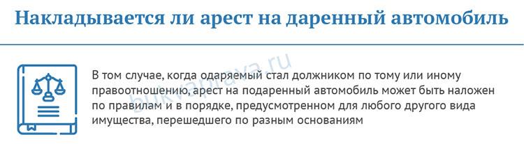 Nakladyvaetsya-li-arest-na-darennyj-avtomobil'