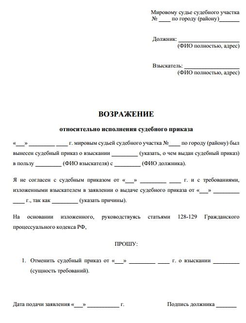 Заявление о выдаче судебного приказа о взыскании алиментов: образец документа и порядок его получения
