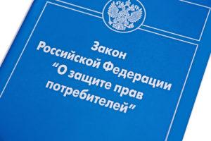 zakon-o-zashchite-prav-potrebitelya-poslednyaya-redakciya