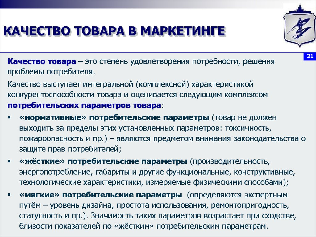 opredelenie-kachestva-tovara-v-grazhdanskom-prave