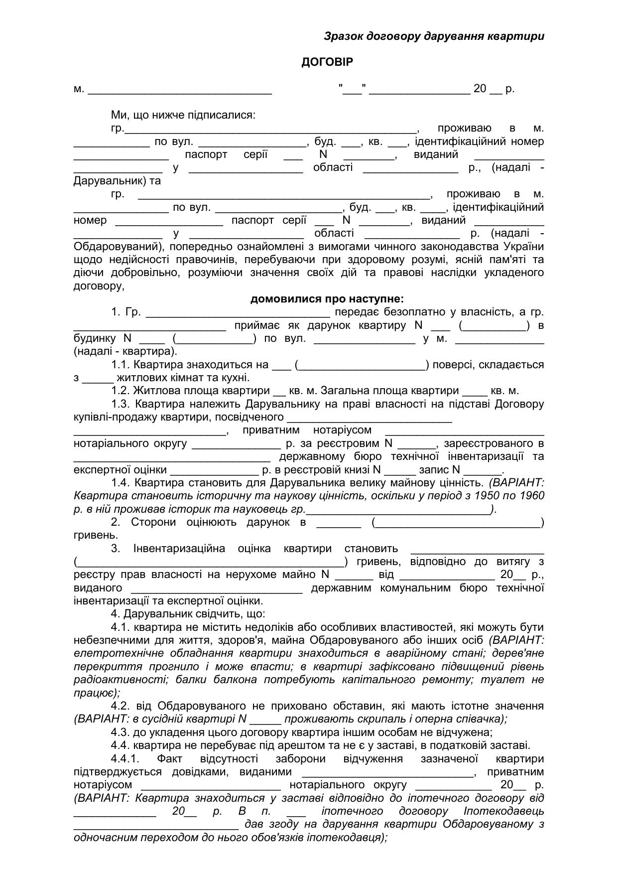 darstvennaya-ili-zaveshchanie-chto-luchshe-ukraina