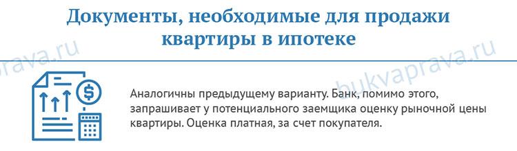 dokumenty-neobhodimye-dlya-prodazhi-kvartiry-v-ipoteke