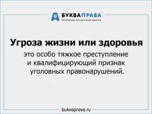 Ugroza-zhizni-ili-zdorovya