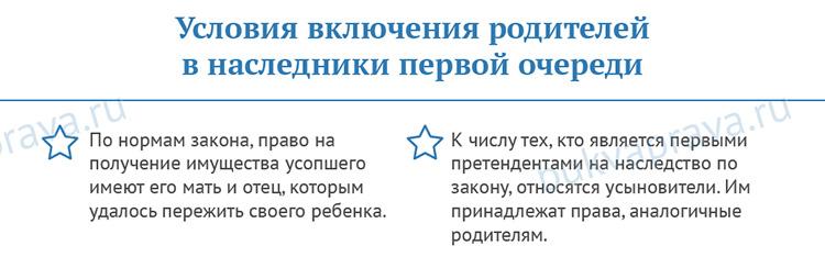 Usloviya-vklyucheniya-roditelej-v-nasledniki-pervoj-ocheredi