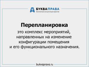 pereplanirovka-chto-ehto