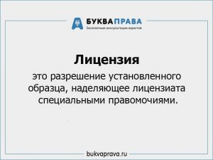 licenziya-na-travmaticheskoe-oruzhie-2019